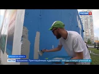 Репортаж о начале фестиваля граффити Urban Morphogenesis в Трехгорке