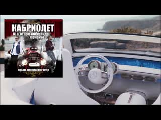 Dj JEDY feat Александр Юрченко Кабриолет ( Deep Cover )