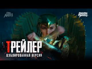 DUB | Трейлер: Чудо-Женщина: 1984 / Wonder Woman 1984, 2020