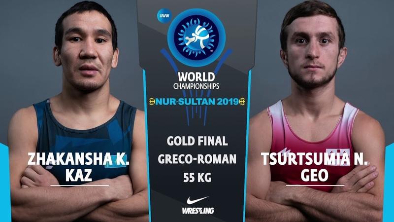 GOLD GR - 55 kg: K. ZHAKANSHA (KAZ) v. N. TSURTSUMIA (GEO)