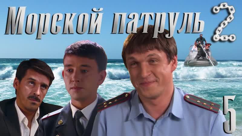 Морской патруль - 2 5 серия (2009) Full HD