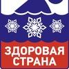 Закаленная Россия - Здоровая страна!