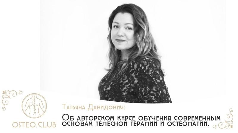 Татьяна Давидович об обучении остеопатии