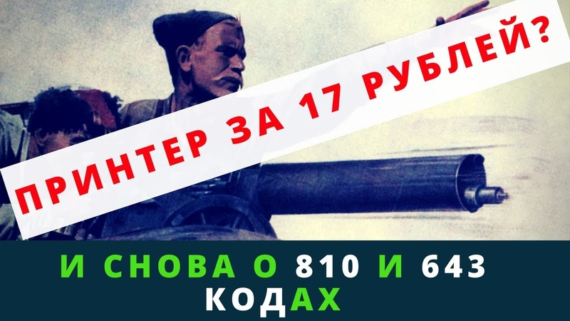 Андрей Топорков про принтер за 17 руб 19 копеек и кодах 810 и 643 Возрождённый СССР Сегодня