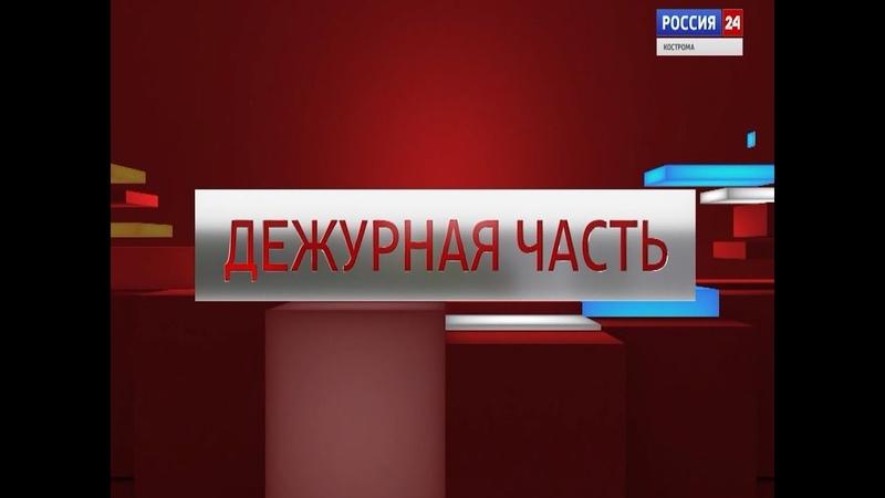 Вести. Дежурная часть Кострома 03.12.19
