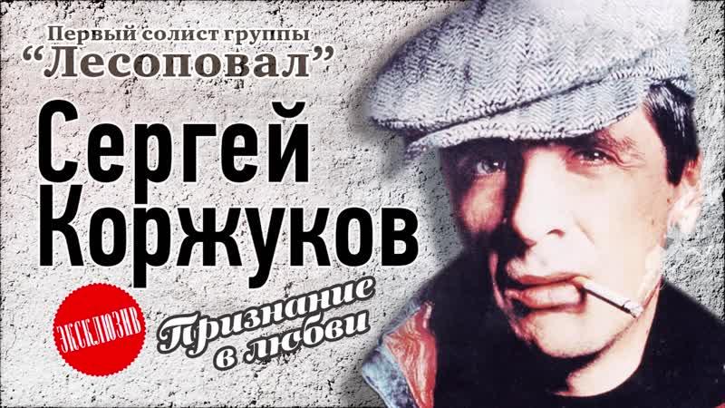 Сергей Коржуков - Признание в любви (Official Audio 2016) [qEQw5acZQCA]