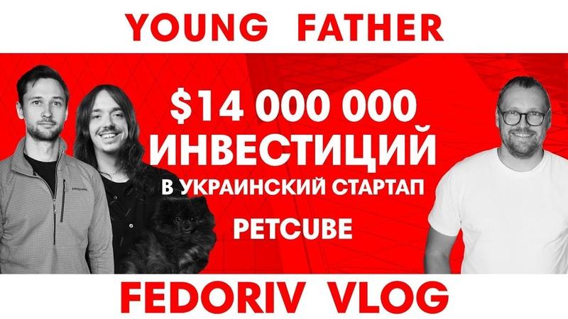 Как украинский стартап перевернул мировой рынок товаров для животных | Petcube | YOUNG FATHER