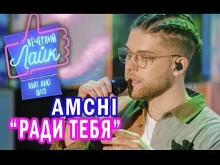 AMCHI - Ради тебя   (Вечерний лайк)