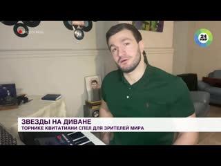 Обращение Торнике Квитатиани к зрителям