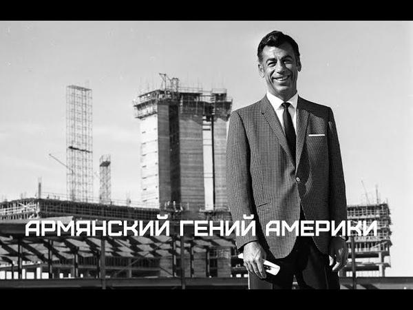 Кирк Керкорян Армянский гений Америки