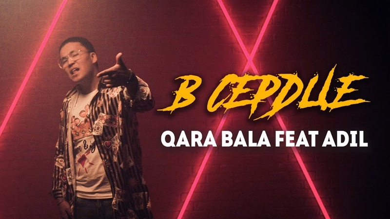 Qara Bala feat Adil В сердце