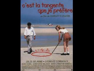 Секс, любовь и математика 1997 C'est la tangente que je préfère