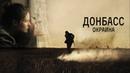 ДОНБАС ОКРАИНА 2019 DONBASS OKRAINA В ОТЛИЧНОМ КАЧЕСТВЕ 1080p