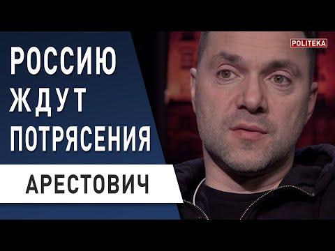 Арестович Путин признал это катастрофа Зачем Путин уволил Медведева