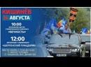 Ренато Усатый и сторонники Нашей Партии проводят автопробег в честь 75 летия победы в Ясско Кишиневской операции