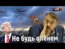 Расшифровка слов Дональда Трампа координатором НОДа Евгением Фёдоровым.