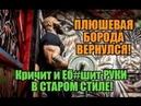 СиТи Флетчер Плюшевая Борода Уничтожает руки в старом стиле ПЕРЕЗАЛИВ