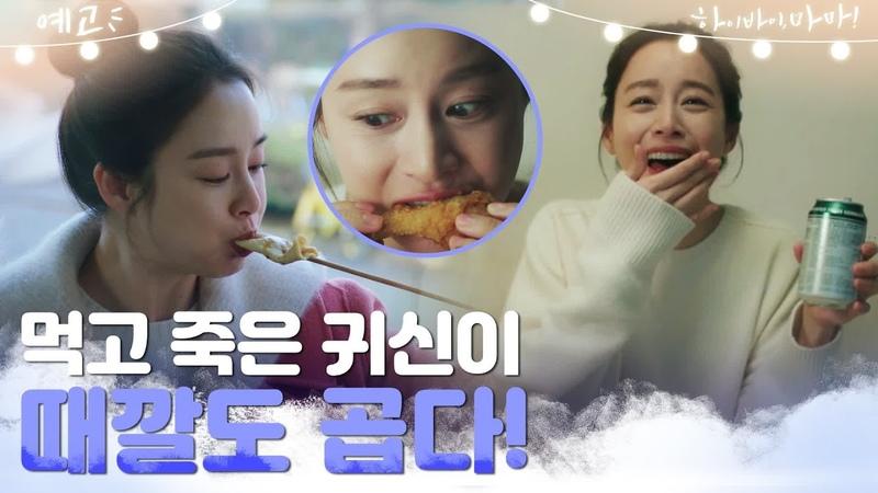 [예고] 김태희 미모 비결 = 먹고 죽은 귀신이 때깔도 곱다 태쁘는 먹방도 러블리해...♥ | 하이바이마마 EP.0