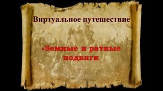 Виртуальное путешествие «Земные и ратные подвиги Александра Невского»