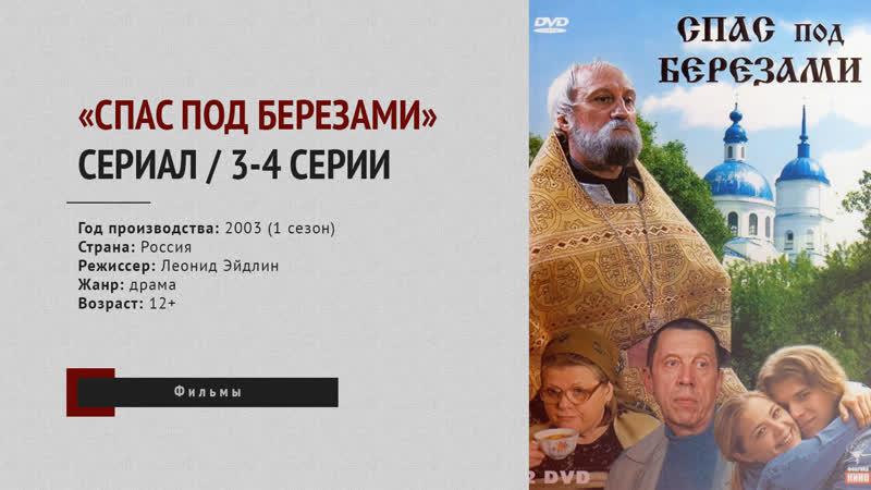 Православный сериал Спас под березами 3 4 серии
