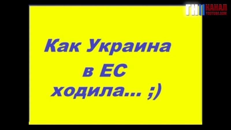 Как Украина в ЕС ходила. Юмор. Только без обид