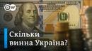 Державний борг: скільки винна Україна і хто найбільший боржник у світі   DW Ukrainian