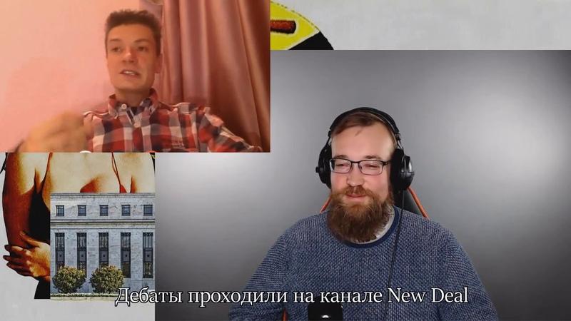 Как свободный атлант-либертарианец Шерстнёв порвал дефицитного савка Сафронова