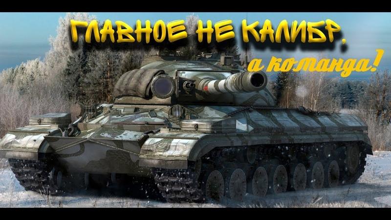 World of Tanks Главное не калибр, а команда!