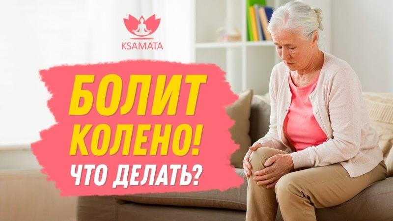 Болит колено ничего не помогает В чем причина и что делать Лечение суставов в домашних условиях