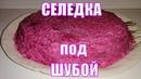 Селедка под шубой Полезный и вкусный классический рецепт Разделка сельди Слои Новогодний салат