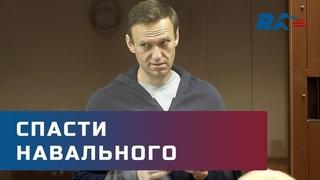 Спасти Навального. Медики просят оппозиционера прекратить голодовку