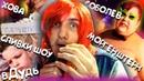 Школьная пародия на видеоблоггеров ХОВА СОБОЛЕВ СЛИВКИ ШОУ МОРГЕНШТЕРН вДудь