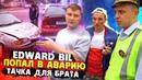 EDWARD BIL / ТАЧКА ДЛЯ БРАТА / АВАРИЯ В ПЕРВЫЙ ДЕНЬ