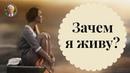Каждый день «ОДНО И ТОЖЕ». В чём СМЫСЛ ЖИЗНИ человека?