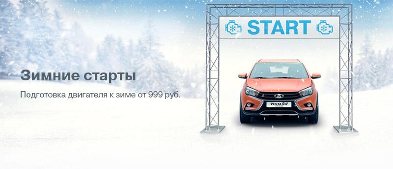Зимние старты. Подготовка двигателя к зиме от 999 рублей