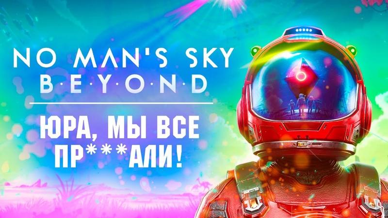 Какой стала игра в 2019? No Man's Sky : Beyond обзор - мнение.