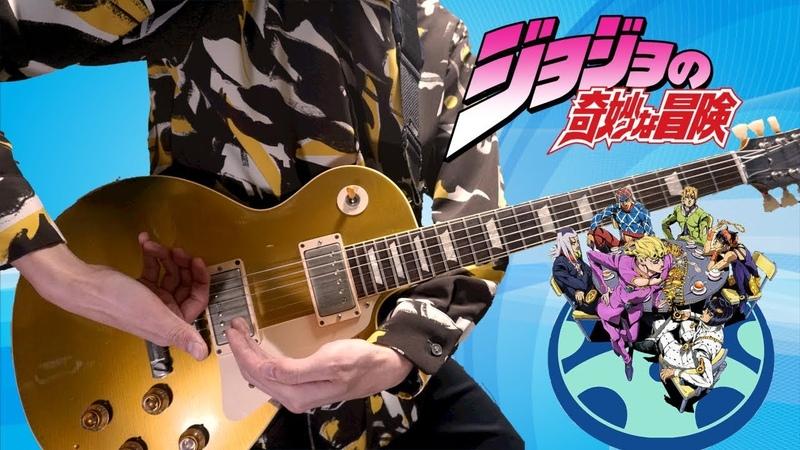 【JOJO Part5】処刑用BGM「il vento d'oro」Giorno Theme ギターで弾いてみた【Guitar Cover】
