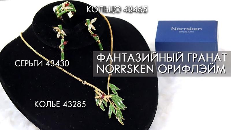 ФАНТАЗИЙНЫЙ ГРАНАТ NORRSKEN коллекция Норхен Орифлэйм 43285 43465 43430 Festive Garnet