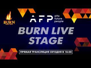 BURN Energy Live Stage на Alfa Future People 2019