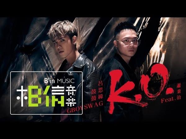GBOYSWAG Feat 蕭秉治 K O Official Music Video 華視 中天電視劇《最佳利益》片頭曲