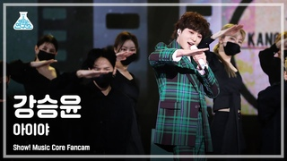 [예능연구소 4K] 강승윤 직캠 '아이야(IYAH)' (KANG SEUNG YOON FanCam) @Show!MusicCore 210424