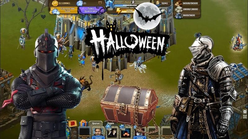Рыцари Битва Героев🎃Завершающий Хэллоуин 2019/Открытие кофров🔑вместе с Game Plus/Great Tournament.