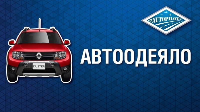 Автоодеяло для автомобиля от АВТОПИЛОТ Защита двигателя зимой как сохранить тепло