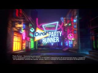 Dirol Party Runner