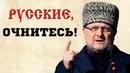 Чеченский министр «Русские православные братья, что вы творите с собой»
