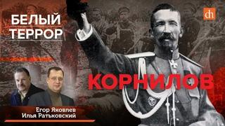 Белый террор. Корнилов/Илья Ратьковский и Егор Яковлев