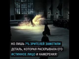 Секрет Снегга в Гарри Поттере...