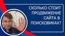Сколько стоит продвижение сайта в Яндексе и Гугле - цены на SEO в рублях в месяц