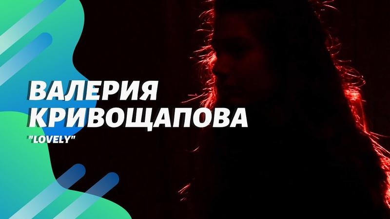 Валерия КривощаповаLovely