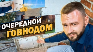 """Очередной говнодом в Краснодаре! """"Дом по цене квартиры"""""""